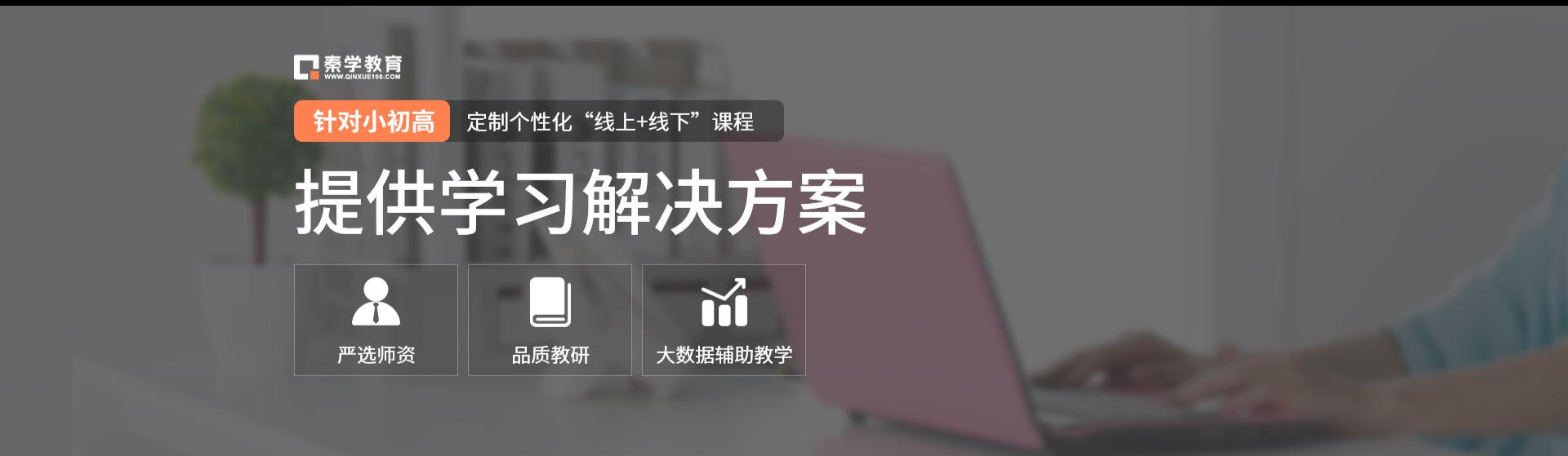江苏秦学教育,小初高线上线下个性化课程辅导
