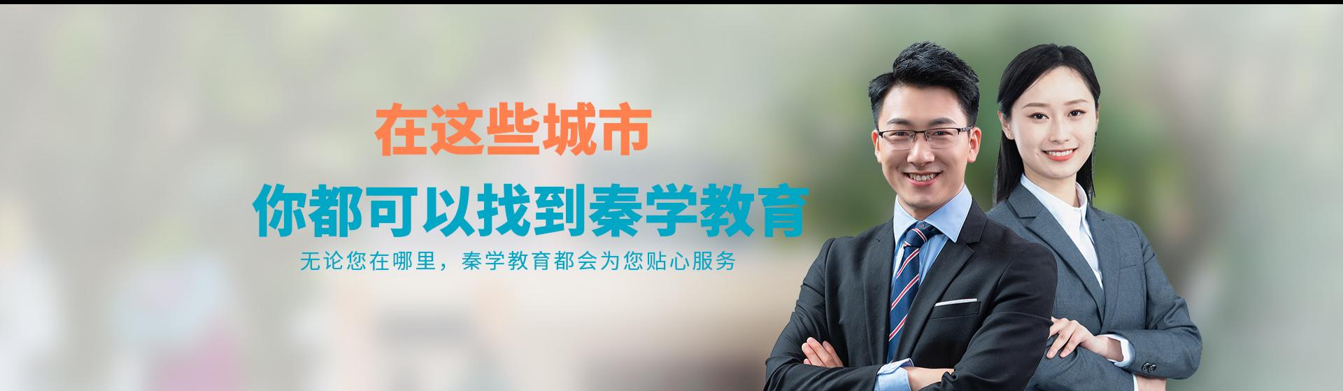 秦学教育浙江杭州校区