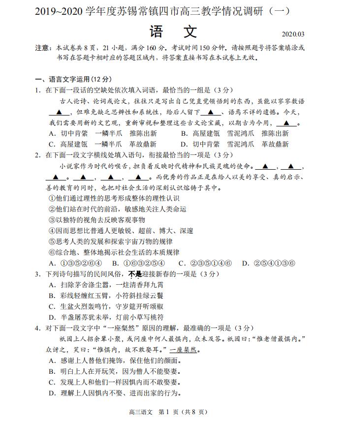 江苏省哪家机构最好?苏锡常镇2020年高三一模语文试卷