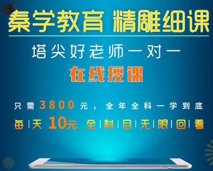 南京北京路上有秦学教育吗?秦学在南京有几个校区?