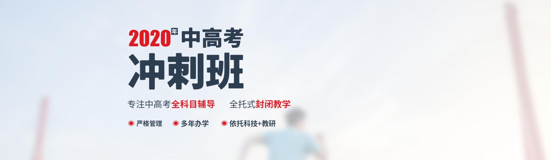 秦学教育中高考冲刺