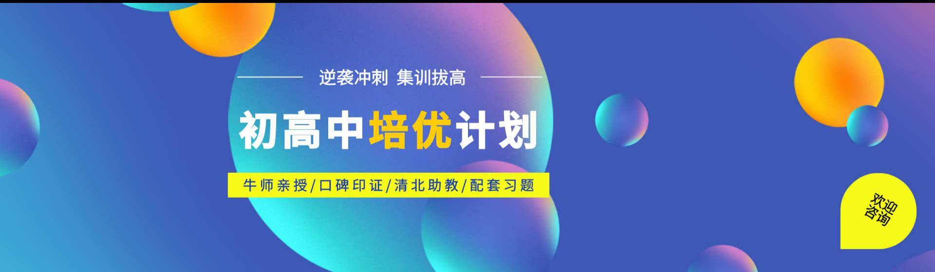 国产亚洲小视频线播放教育初高中培优辅导计划