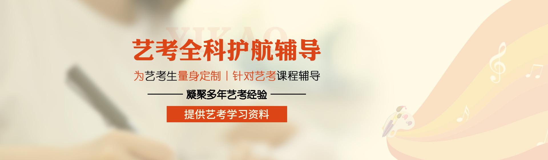 秦学艺考文化课,上课形式线上一对一辅导,小班课,在线课,针对年级高三艺考生。