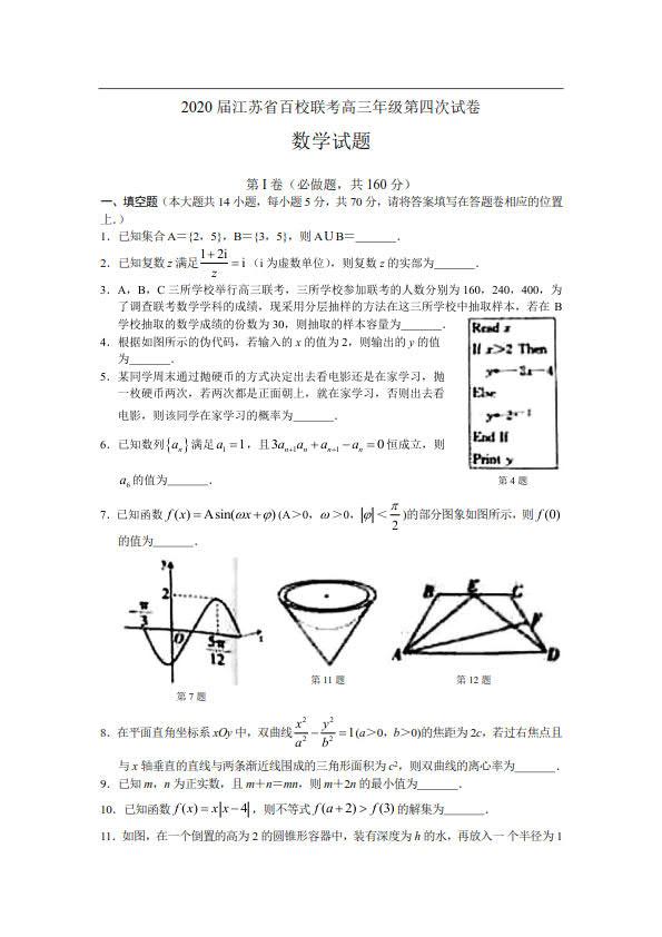 江苏百校联考高三第四次数学试题及答案分享,哪里有一对一辅导?