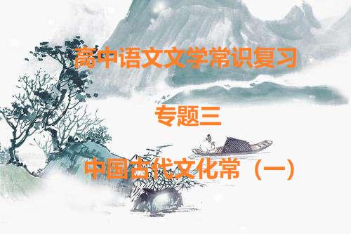 高中语文文学常识复习 |专题三:中国作家及作品简介(一)(一)