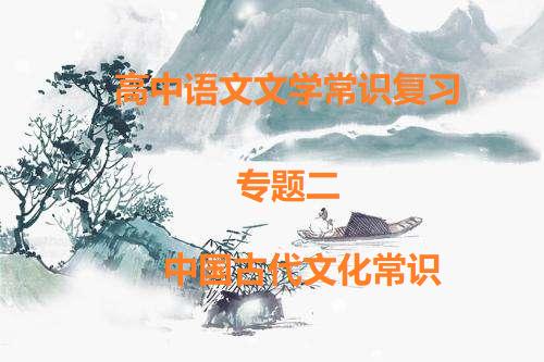高中语文文学常识复习 |专题二:中国古代文化常识