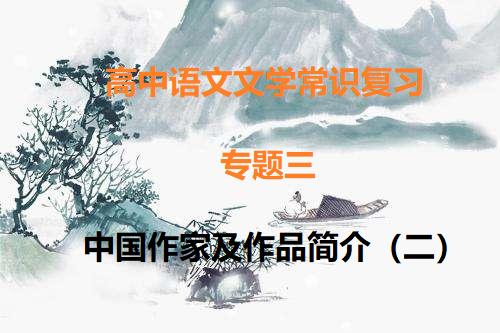 高中语文文学常识复习 |专题三:中国作家及作品简介(二)