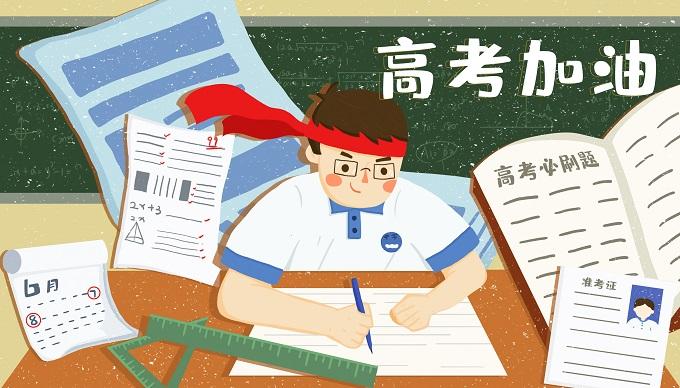 高考成绩和平时成绩能相差多少?