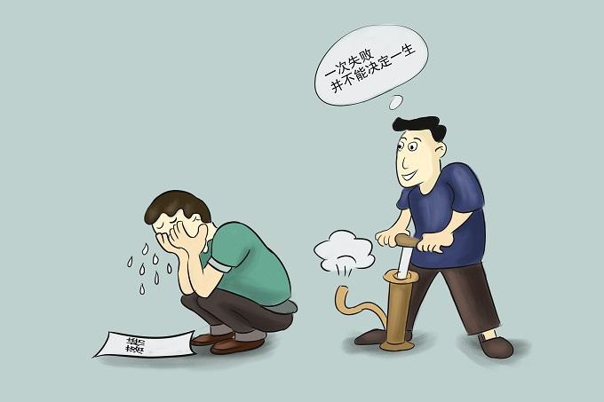 高考时,孩子没考好怎么办?高考失利后怎么办?