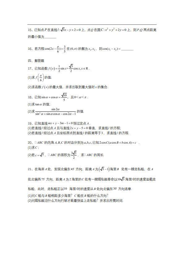 秦学教育1对1好不好?南京南师附中高一2020年5月期中考试数学试卷及答案