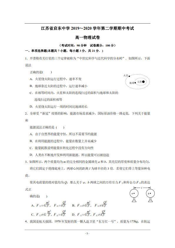 江苏省启东中学2019-2020高一第二学期期中考试物理试卷及答案