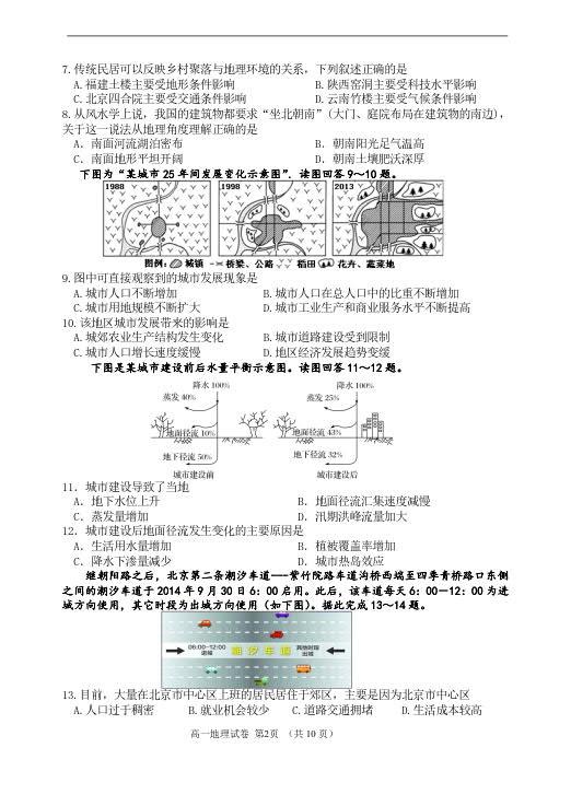 江苏启东中学2020年5月高一下学期期中考试地理试卷及答案出炉
