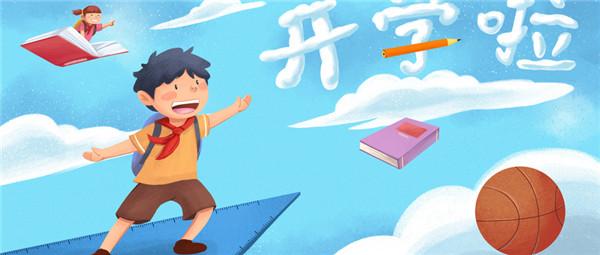 陜西省寶雞市發布2020年義務教育學校招生入學通知!