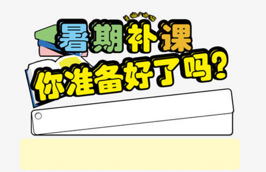 昆明初二(新初三)暑假学习计划