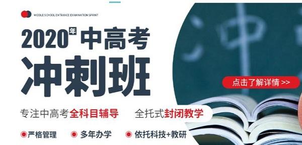 西工大补习学校_高考冲刺班_2020年招生班型