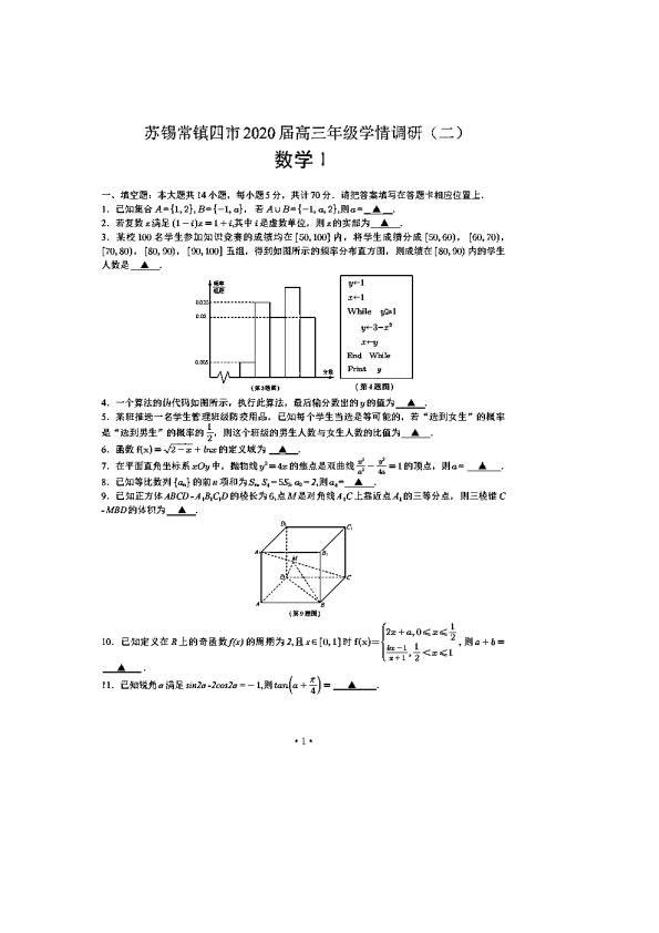 江苏苏锡常镇2020届高三二模数学试卷及答案首发