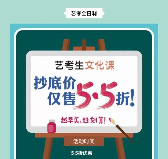 西安艺考文化课培训丨2020年艺考文化课提分班火热招生!
