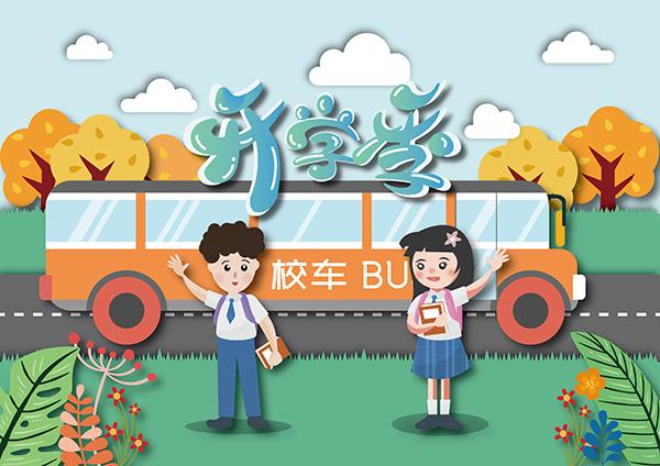 2020年南宁市城区小学招生工作延迟!青秀区小学新生入学需要哪些证明?