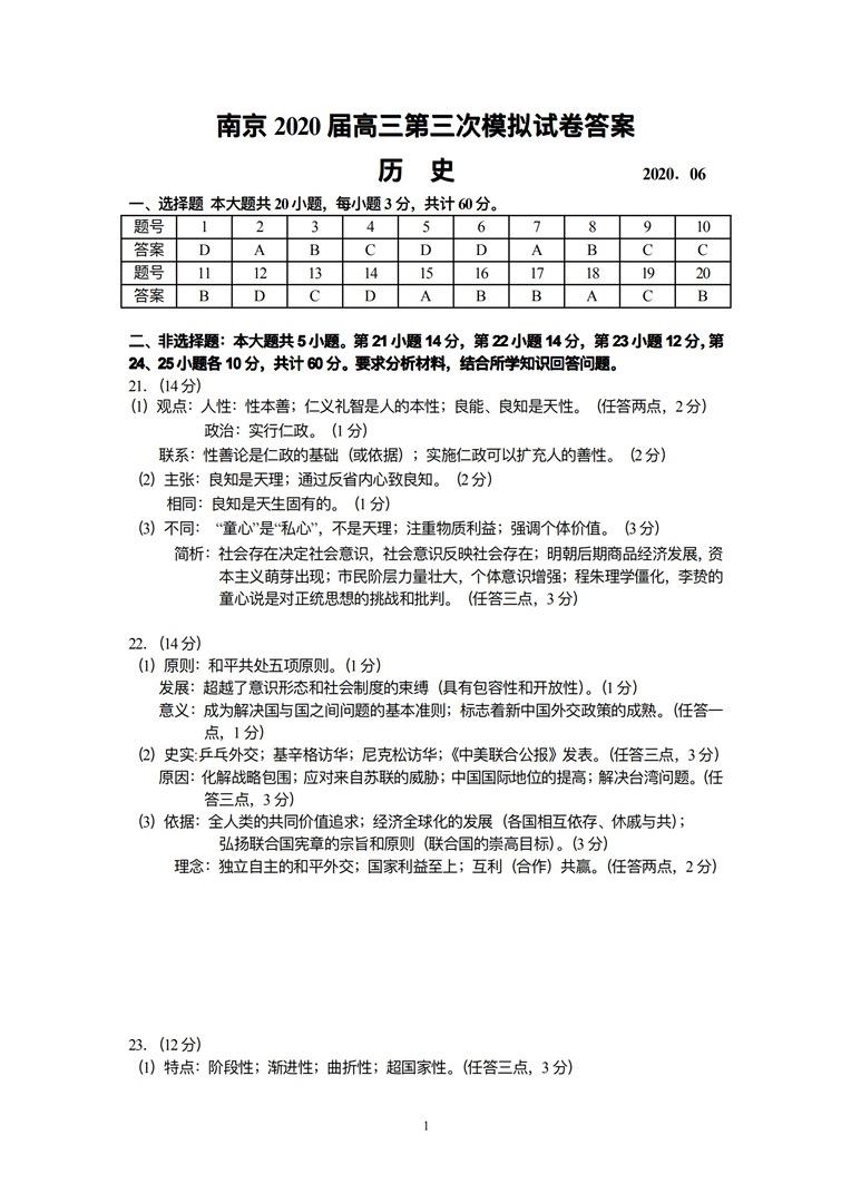江苏省高考冲刺辅导整理南京6月5日三模历史试卷答案分享