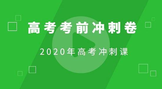 秦学网校2020高考直播冲刺串讲课具体安排!陕西省考生注意!