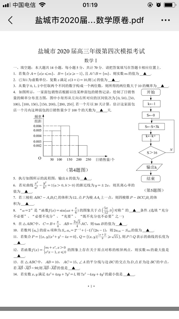 江苏高考复读学校:盐城四模,盐城市2020届高三四模数学试卷