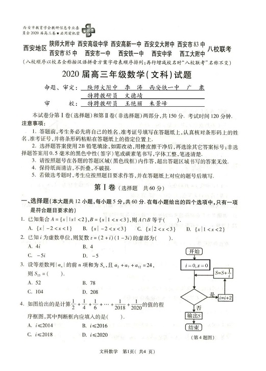 (文科数学)西安2020届高三下学期八校联考模式试卷,附参考答案!