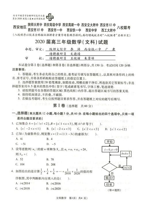 2020届西安高三下学期八校联考理科数学试题及参考整理
