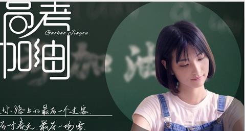 2020年浙江省高考语文作文题出炉,考了这个