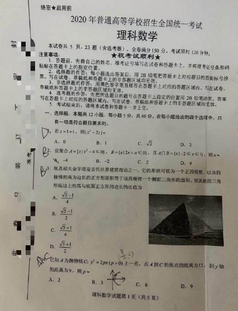 全国一卷2020年高考理科数学题来了,金字塔面积你会吗?