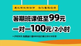 清北學長助力暑期逆襲