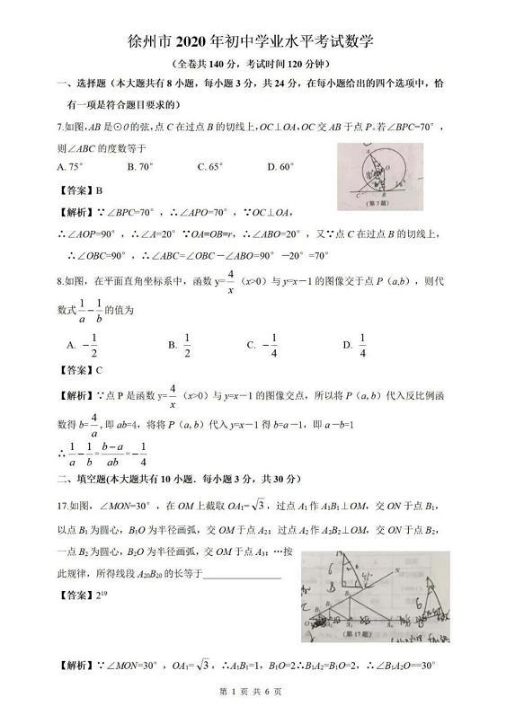 2020年徐州市中考数学试卷及答案,徐州秦学教育提供!