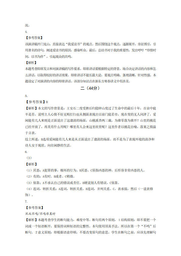 2019-2020下学期南京联合体初二期末考试语文试卷答案