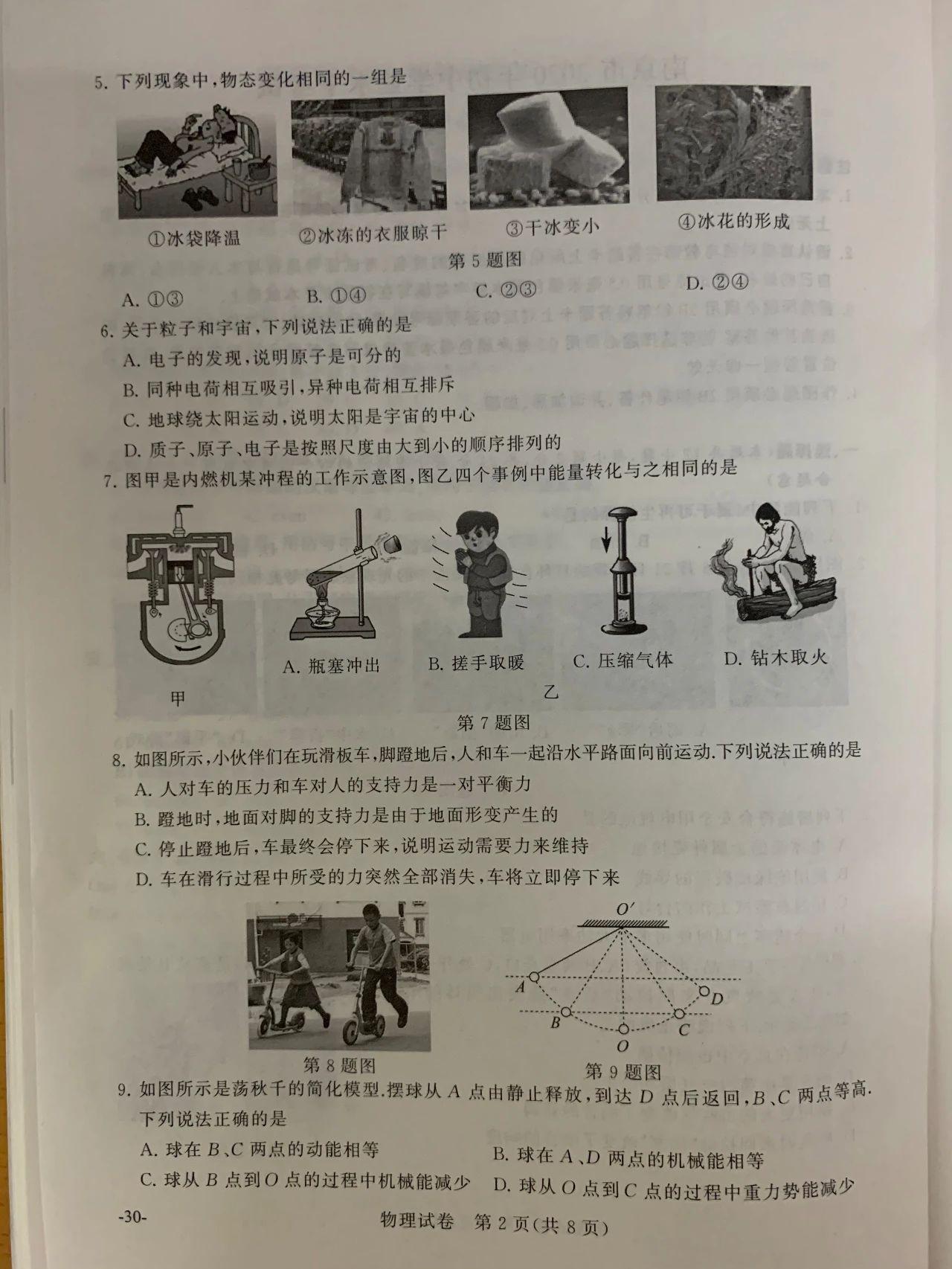 南京市2020年中考物理试卷及答案,中考之后暑假怎么过?