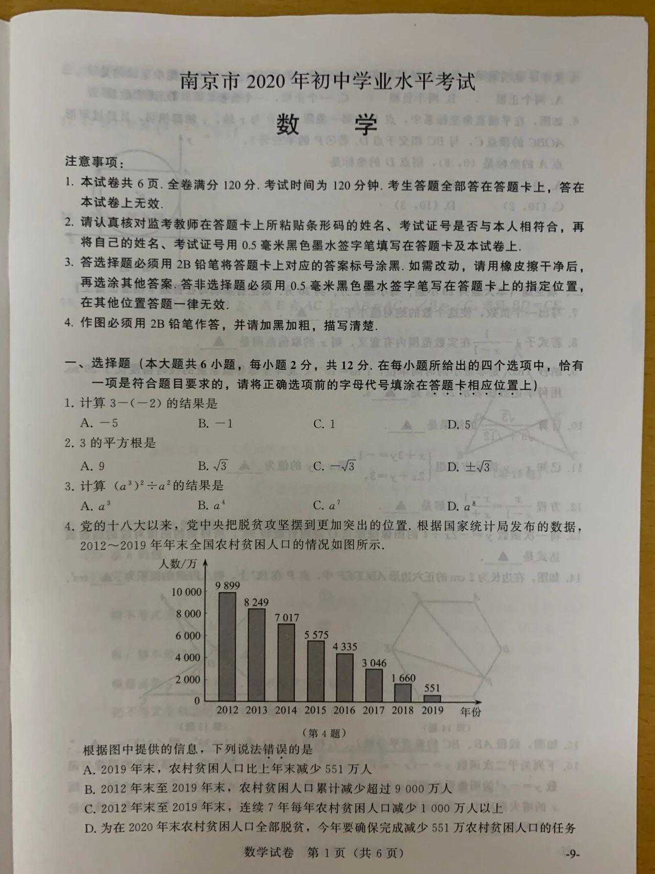 南京市2020年中考数学试卷及答案共享,新高一衔接班有必要上吗?