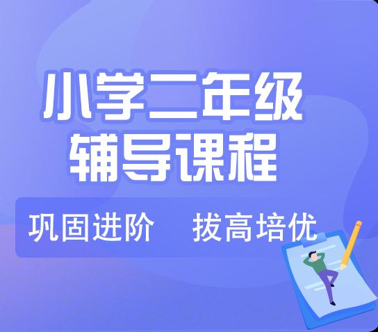 秦学教育小学二年级语文一对一辅导冲刺课程