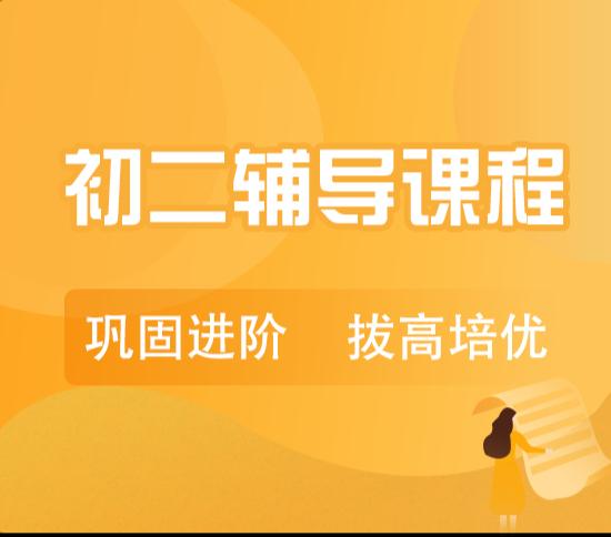 杭州秦学教育|初二物理基础知识一对一辅导