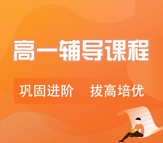 秦学教育-高一生物3-6人小班课程