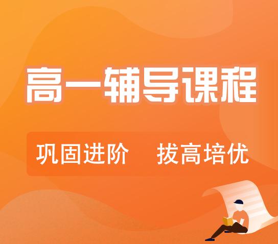 秦学教育-高一政治一对一辅导课程