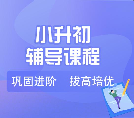 秦学教育-小学升学数学考前强化训练班