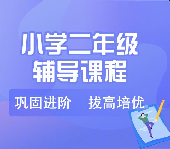 秦学教育小学二年级语文一对一个性化辅导
