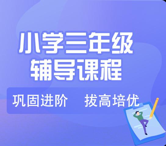 秦学教育小学三年级语文一对一个性化辅导
