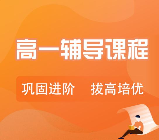 秦学教育-高一地理一对一辅导VIP课程