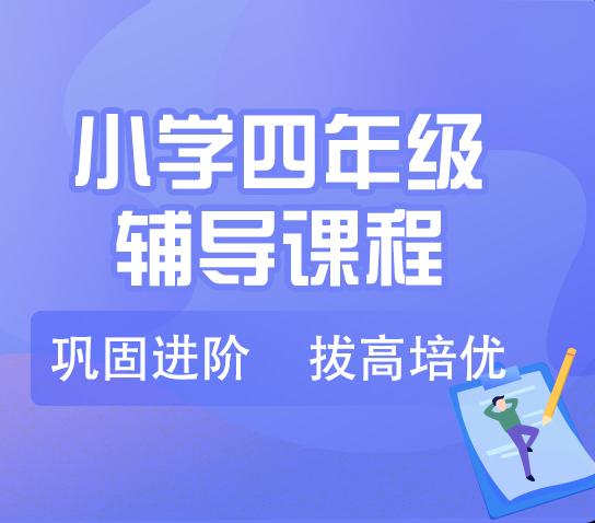 秦学教育-小学四年级英语一对一辅导冲刺课