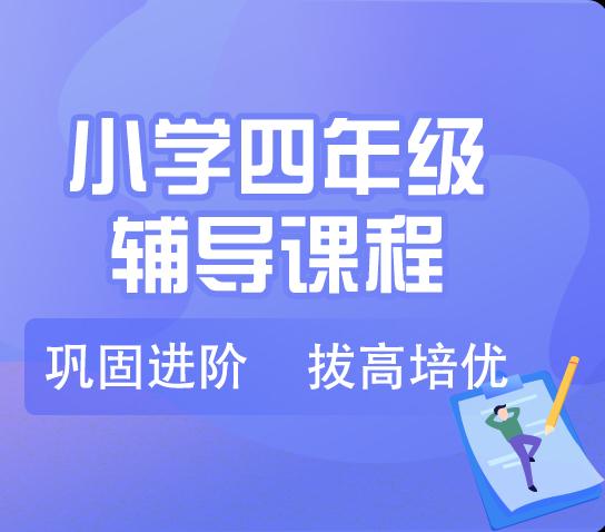 秦学教育-小学四年级语文一对一辅导冲刺课