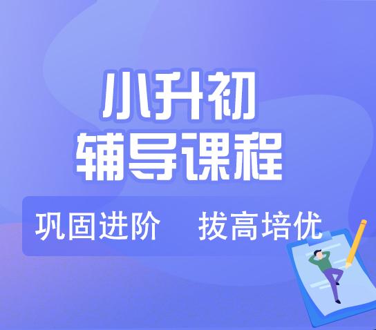 秦学教育-小学升学语文国学课程提高班