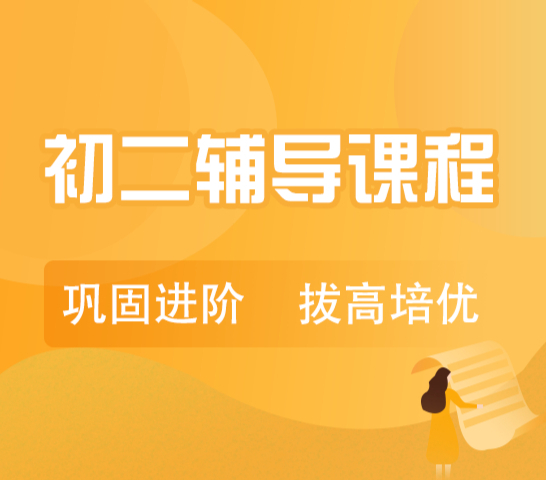 杭州解放路校区八年级英语一对一同步辅导