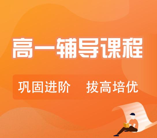 秦学教育-高一生物一对一辅导VIP课程