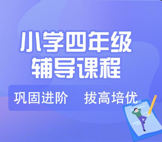 秦学教育-小学四年级英语一对一辅导寒假课