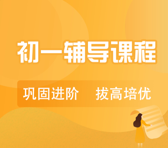 秦学教育-初一数学一对一VIP辅导课程
