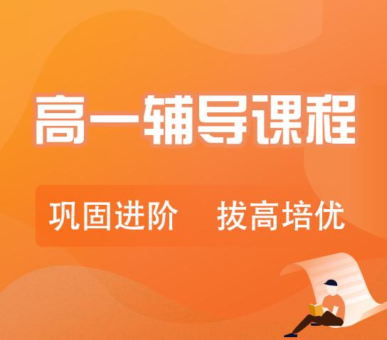 秦学教育-高一生物一对一辅导冲刺课程